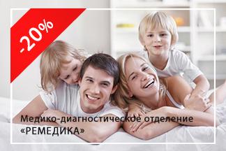 Акция «Здоровые дети – счастье в семье»