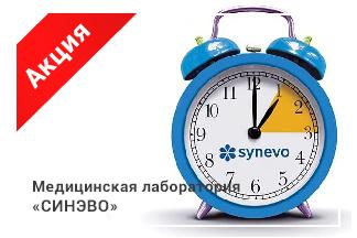 Акция «Счастливые часы в Синэво»