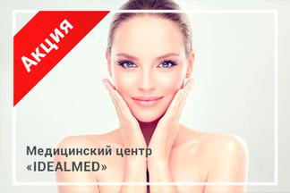Скидки от 15% на косметологические услуги