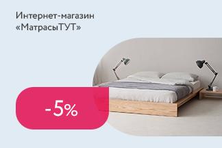 Скидка 5% на любой матрас при покупке с кроватью