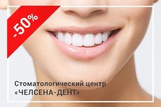 Скидка 50% на офисное отбеливание нижней челюсти при отбеливании верхней челюсти