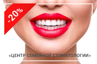 Скидка 20% на взрослую профгигиену (УЗ-чистка + air flow) и отбеливание зубов