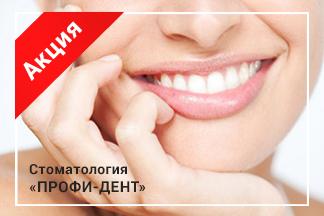 Фото-ультразвуковое отбеливание зубов – 400 руб. + подарок