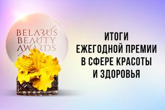 Итоги Belarus Beauty Awards 2020
