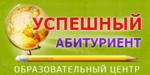Образовательный центр «Успешный абитуриент»
