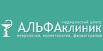 Медицинский центр «АЛЬФАклиник»