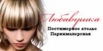 Парикмахерская-постижёрное ателье  «Любавушка»