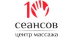 10 СЕАНСОВ