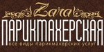 Парикмахерская  «Zara (Зара)»