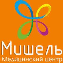 Медицинский центр «Мишель»