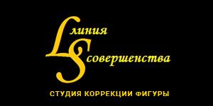 ЛИНИЯ СОВЕРШЕНСТВА