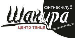 Школа современного танца и фитнес-клуб «ШакИра»