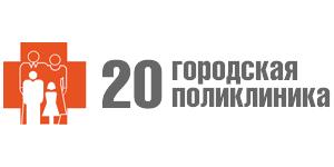 20-я городская поликлиника