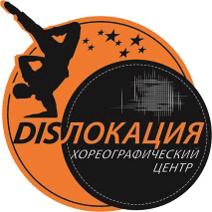 Хореографический центр  «Disлокация (Дислокация)»