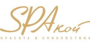 Спа-салон «SPAкой» (СПАкой)