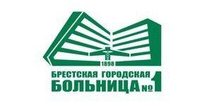 «Брестская городская больница №1» - новости