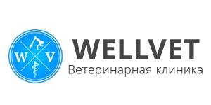 Ветеринарная клиника  «ВэллВет»