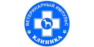 Ветклиника «Ветеринарный импульс»