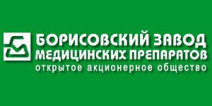 Фармацевтическая компания «БЗМП»