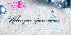 """БЛОССОМ КЛИНИК Новогоднее приглашение на """"Программу молодости, красоты и здоровья"""""""