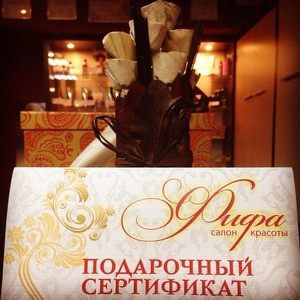 Подарок Фифа Подарочный сертификат - фото 1