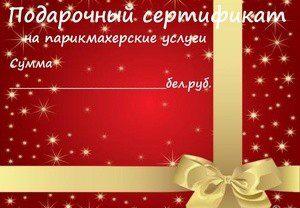 Подарок Caprise Подарочный сертификат - фото 1