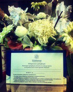 Подарок Шамони Подарочные сертификаты - фото 1