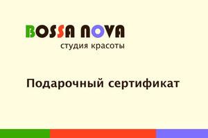 Подарок Bossa Nova Сертификат в студии красоты - фото 1