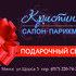 Подарок Кристин Арт Подарочный сертификат в Кристин Арт - фото 1