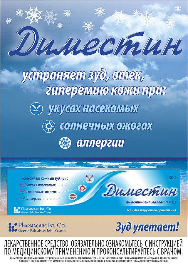 Диместин