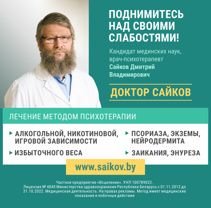 Доктор сайков лечение алкоголизма отзывы конфликты при осуществлении профилактики алкоголизма