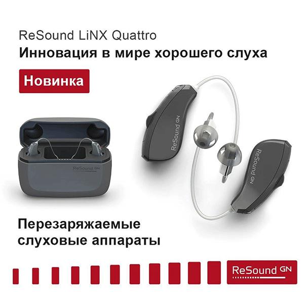 Слуховой аппарат с зарядным устройством ReSound Linx Quattro